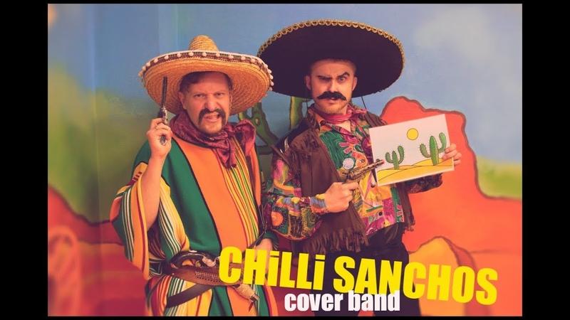 Жгучая кавер-группа Chili Sanchos
