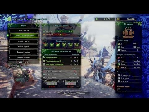 Monster Hunter World - возможные бафы (усиления) на атаку и защиту!