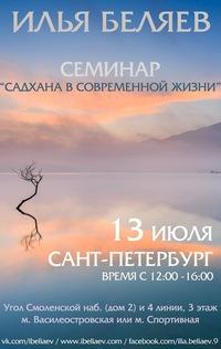 Тренинг Ильи Беляева в СПб 13 ИЮЛЯ