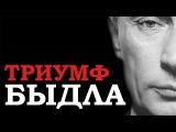 Путин. Триумф быдла.