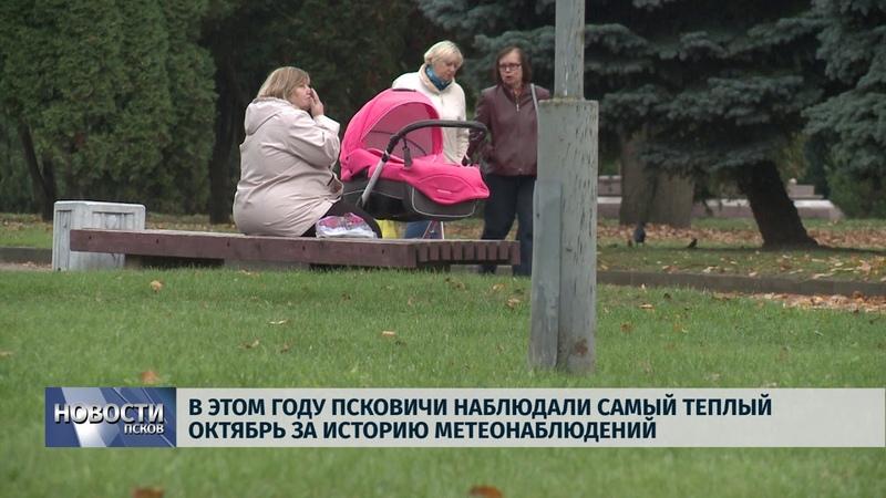 Новости Псков 18 10 2018 В этом году был самый теплый октябрь за всю историю метеонаблюдений