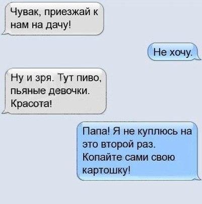Смешно=____=