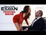 Grigoriy Esayan (Григорий Есаян) - Любишь меня (Official Music Video) 2018