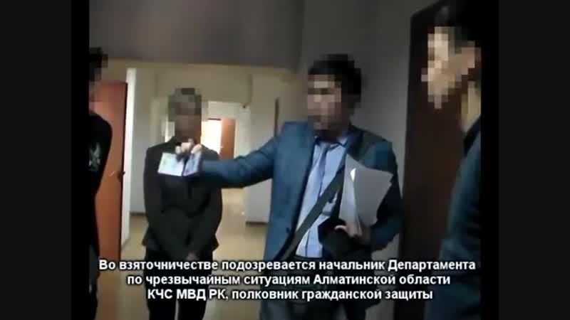 Во взяточничестве подозревается начальник ДЧС Алматинской области КЧС МВД РК.mp4