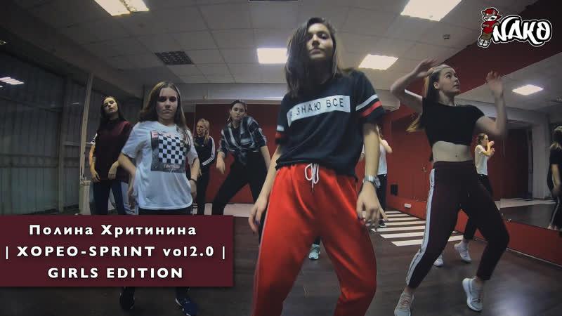 Полина Хритинина | ХОРЕО-SPRINT vol2.0 | GIRLS EDITION