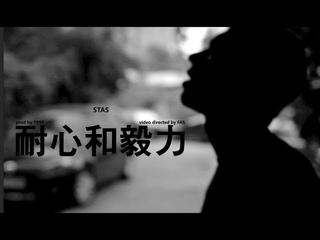 STAS - 耐心和毅力 (Prod. by 1998)