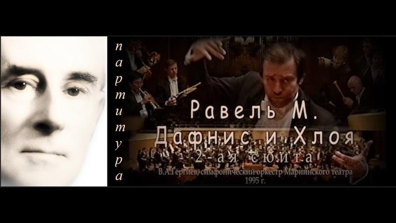 Равель М., Дафнис и Хлоя, 2-ая орк. сюита, Гергиев В.А. (партитура)