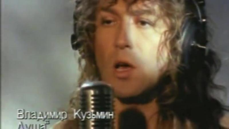Владимир Кузьмин - Душа