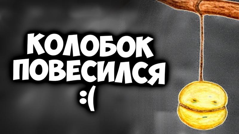 КОЛОБОК ПОВЕСИЛСЯ НА СКАЙ ВАРСЕ! :(