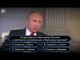 Все спрашивают, почему Путин не участвует в дебатах Отвечаем.