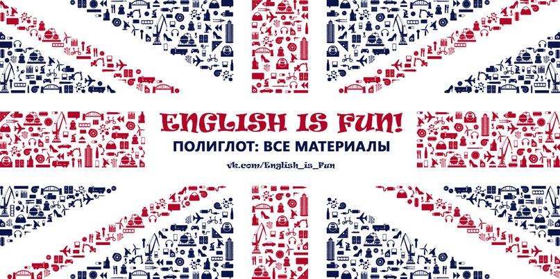 Полиглот: английский за 16