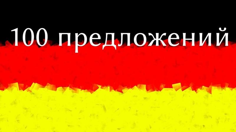 Изучать Немецкий Язык - 100 разговорных Фраз на немецком языке