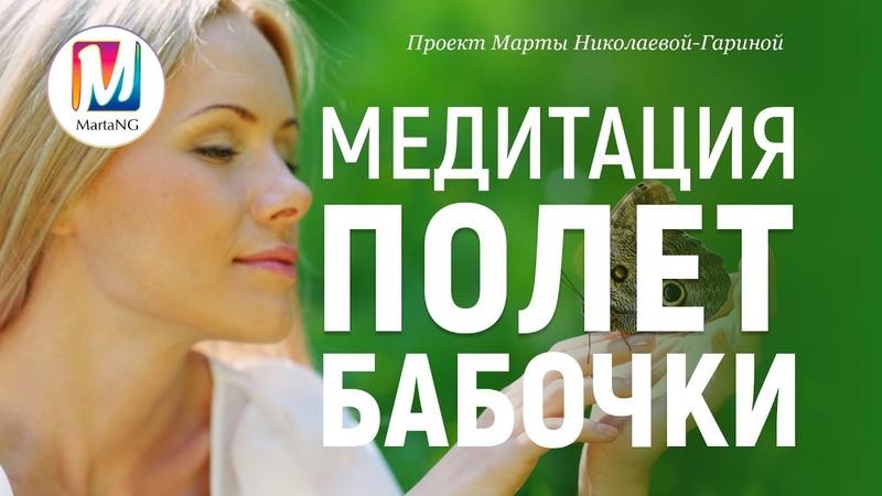 Медитация ПОЛЕТ БАБОЧКИ Марта Николаева Гарина