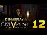Поднимаем Бразилию в Civilization V: Brave New World - 12 серия