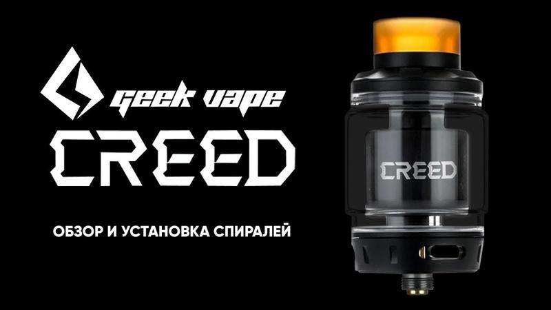 Обзор и намотка бака от GeekVape Creed RTA Review GeekVape Creed RTA