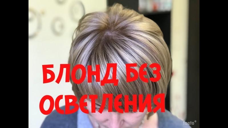 БЛОНД БЕЗ ОСВЕТЛЕНИЯ hair coloring without lightening