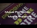 Probmx Game Of Bike - Misha Rostomyan vs Misha Filatov