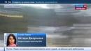 Новости на Россия 24 Турецкие фанаты пытались напасть на автобус болельщиков Локомотива