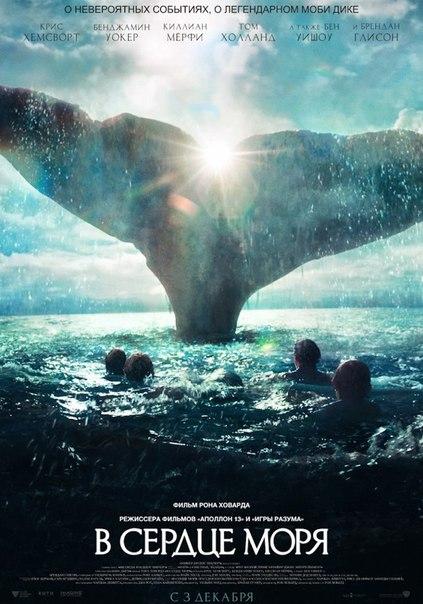 В сердце моря смотреть онлайн (2015) HDRip