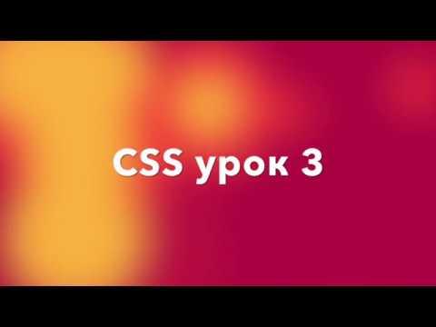 CSS уроки   Урок 3   Разные фишки для текста Font