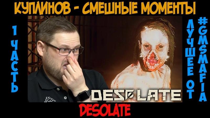 Куплинов Смешные моменты - Desolate - 1 часть (KuplinovPlay)