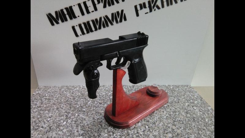 Тактическая рукоять для Glock своими руками
