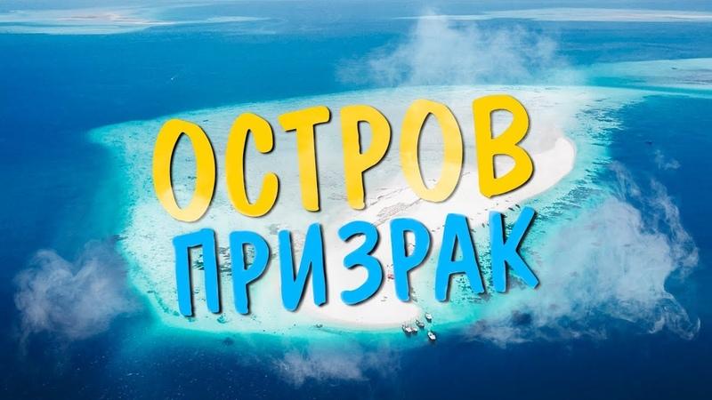 Занзибар ВЛОГ. Остров ПРИЗРАК ушел под воду у нас на глазах. Виагра из осьминога по-африкански