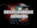 Вадим Зеланд Безусловная Любовь