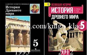 история россии 5 класс учебник скачать