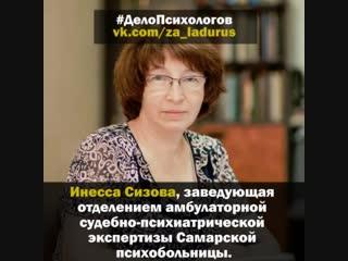 В Деле психологов начался допрос специалиста обвинения Инессы Сизовой
