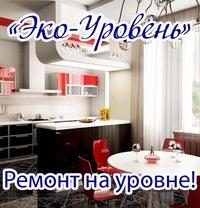 """Ремонт квартир Челябинск """"ЭКО-Уровень""""  ✔"""