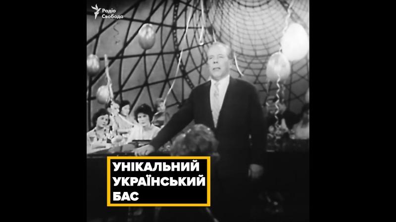 Унікальний український бас