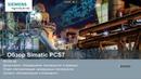 Вебинар Сименс: Обзор Simatic PCS7 как единого ПТК для построения РСУ и СПАЗ непрерывных производств