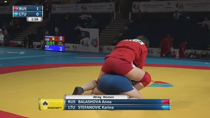 Самбо (свыше 80 кг). Анна Балашова - Карина Стефанович (Литва), ЧМ-2018