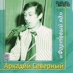 Аркадий Северный альбом Фартовый яд CD1