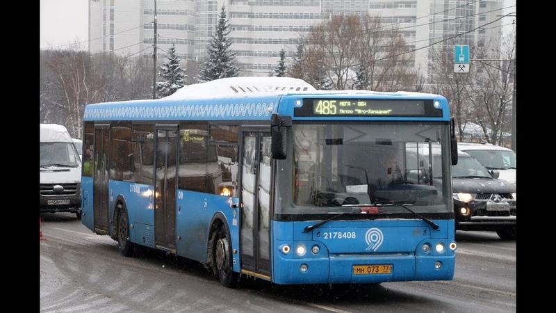 Поездка на автобусе ЛиАЗ 5292 65 №2178408 Маршрут № 485 Москва часть 1