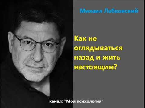 Лабковский Как не оглядываться назад и жить настоящим?