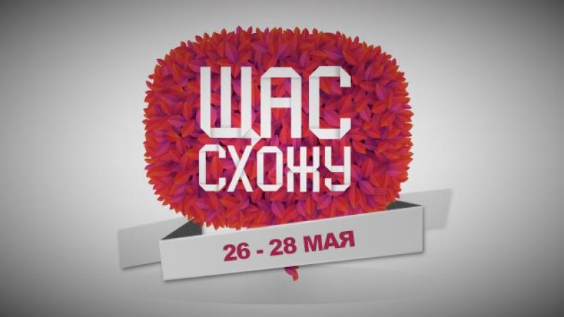 ТОП-5 предстоящих событий Щас Схожу (26-28 мая)