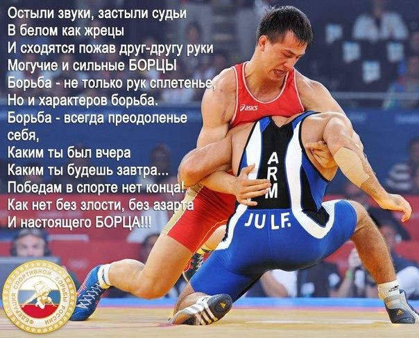 Картинки приколы про борьбу - Спорт: https://sites.google.com/site/sport111goan111stels/home/prikoluhi