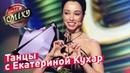 Танцы с Родителями Стояновка и Екатерина Кухар Лига Смеха 2018 ФИНАЛ