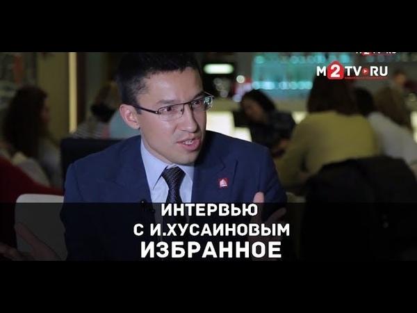 """Путь к успеху в риэлторском бизнесе. Интервью с Ильдаром Хусаиновым, """"Этажи"""". Избранные фрагменты"""