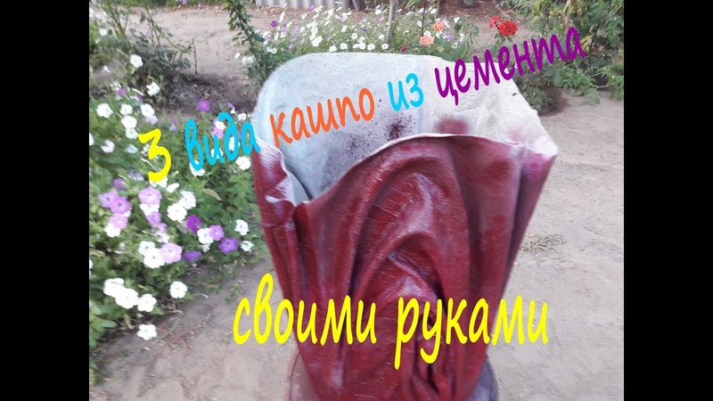 Кашпо из цемента и ткани своими руками