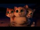 Кот в сапогах и три чертенка