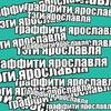 Подслушано Тэги/Граффити Ярославль.
