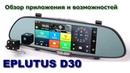 Eplutus D30 Обзор приложения и функций зеркала заднего вида