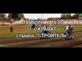 II Мемориал Дамира Сайфутдинова 18 июля в 19:00