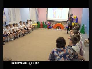 В Центре коррекции и развития детей малыши продемонстрировали знания ПДД