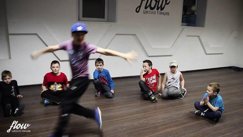 Breaking kids / Брейк дети / Flow dance school
