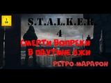 S.T.A.L.K.E.R. - Смерти вопреки ч.4 Радиодело, спасаем скаута и работа со сборщиками артефактов