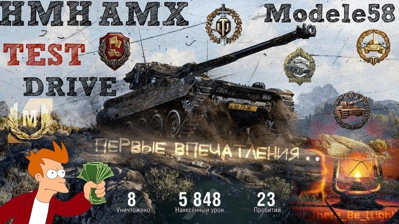 HMH AMX Modele 58 Первый взгляд World of Tanks Console WOT MERCENARIES PS4 XBOX